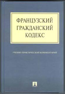 code civil russe